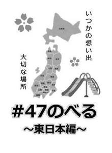 47novel_hyoshi_higashi