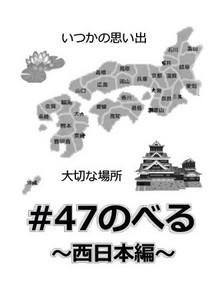 47novel_hyoshi_nidhi_2